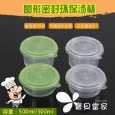 一次性湯碗 加厚密封圓形透明便當碗