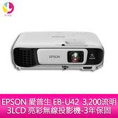 分期0利率 EPSON 愛普生 EB-U42 3,200流明3LCD 亮彩無線投影機-公司貨 原廠3年保固