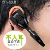 藍芽耳機掛耳式耳塞式手機開車載不入耳通用「Chic七色堇」