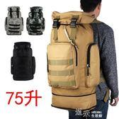 超大容量旅行包男士雙肩包加大行李包戶外登山包野營軍訓背包旅游 道禾生活館