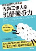 (二手書)幹掉獅群的小綿羊:內向工作人的沉靜競爭力