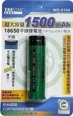 18650充電池-1500MAH / 平頭 --1入