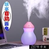 葫蘆空氣加濕器宿舍學生迷你桌面小型辦公室臥室靜音男女11-14【新年熱歡】