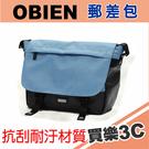 OBIEN 都會型小款郵差包 側背包 藍,防潑水抗刮耐汙材質,YKK拉鍊,可放10吋平板電腦,BG-MS100 海思