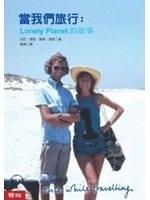 二手書《當我們旅行:lonely planet 的故事Once While Travelling:The Lonely Planet Story》 R2Y 957083160X