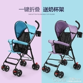 超輕便攜式嬰兒推車折疊簡易寶寶幼兒傘車夏季兒童夏天小孩手推車