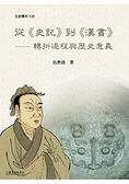 從史記到漢書 轉折過程與歷史意義