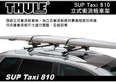 ||MyRack|| Thule SUP Taxi 810 立式衝浪板車架 車頂攜帶衝浪板 車頂架 攜浪板架