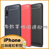 (附掛繩)蘋果iPhoneXR全包邊軟殼XSmax手機殼 i7Plus i8 矽膠 保護套i11 Pro max碳纖維紋拉絲 i6sPlus素殼