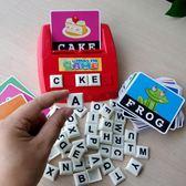 親子互動玩具早教啟蒙英語單詞學習兒童英文教具外語桌游3-5-7歲   初見居家