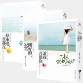 戀夏三部曲套書(說我喜歡你/剛好的寂寞/原來愛,一直都在)