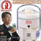 貴夫人新果菜研磨榨汁機(可榨老薑及蒜頭原汁)【3期0利率】【本島免運】