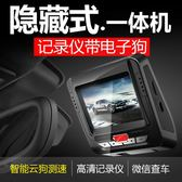XGE隱藏式行車記錄儀雙鏡頭高清夜視全景倒車影像電子狗測速一體【父親節禮物】