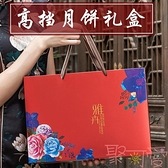 新款高檔月餅禮盒禮品包裝盒子4/6/8粒個創意大氣手提中秋節定制【聚可愛】