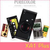 【萌萌噠】SONY Xperia XA1 Plus  復古偽裝保護套 PC硬殼 懷舊彩繪 計算機 鍵盤 錄音帶 手機套