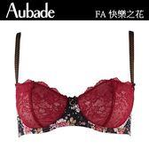 Aubade-快樂之花B-E印花蕾絲薄襯內衣(靛紅)FA