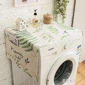 北歐清新綠植全自動滾筒洗衣機蓋布棉麻單開門冰箱罩布藝防塵罩     原本良品