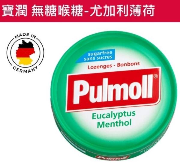德國 Pulmoll 寶潤喉糖 ~尤加利薄荷45g(無糖) 元氣健康館