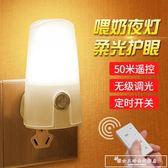 遙控LED小夜燈插電喂奶臥室節能床頭燈嬰兒哺乳護眼調光創意夢幻『韓女王』