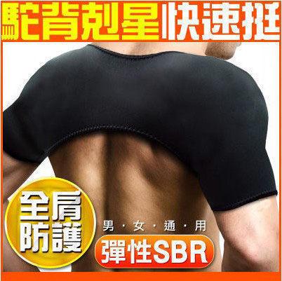 彈性護肩帶保暖護雙肩束帶彈力拉力帶運動防護具棒球羽球網球拳擊另售健身手套束腰帶護腳護踝