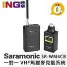 【24期0利率】Saramonic 楓笛 一對一 VHF無線麥克風系統 SR-WM4CB 總代理公司貨