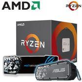 【免運費-隨貨送雪豹喇叭+雪豹鼠墊】AMD Ryzen 7-1700 3.0GHz 八核心處理器 R7-1700 (內含風扇)