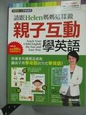 【書寶二手書T2/語言學習_ZGP】請跟Helen媽媽這樣做 親子互動學英語 數位學習版_希伯崙編輯部