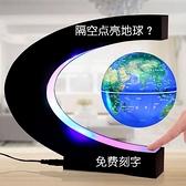 家居擺件 磁懸浮地球儀擺件裝飾辦公桌面擺設創意禮品生日刻字個性家居磁浮 生日禮物