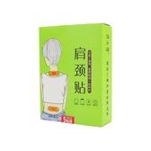 艾草+薄荷 肩頸貼(5入/盒)  【小三美日】暖暖包