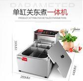 關東煮機器商用麻辣燙鍋串串香設備煮面爐電炸爐油炸鍋雙缸wy耶誕
