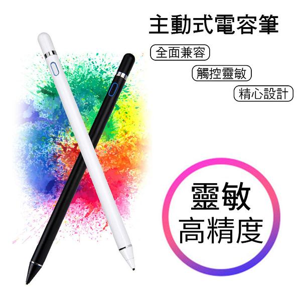 【94號鋪】proper專業主動式電容式觸控筆 可充電高精度超細金屬頭 繪畫可用極細平板手寫筆