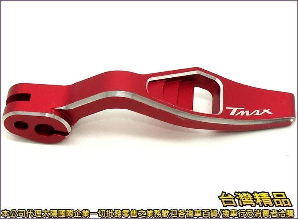 A4791161732  台灣機車精品 JNM鋁合金剎車拉桿TMAX 紅色單入(現貨 預購)  煞車拉桿 手拉桿