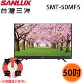 【SANLUX三洋】50吋 4K多媒體液晶電視 SMT-50MF5 送貨到府