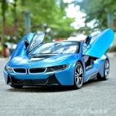遙控汽車玩具可開門跑車賽車模型大號寶馬i8充電星輝兒童男孩6最低價YQS 小確幸生活館