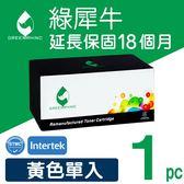 綠犀牛 for HP CF512A/204A 黃色環保碳粉匣 /適用 HP Color LaserJet Pro M154nw/M181fw