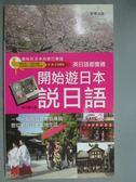 【書寶二手書T6/語言學習_GTH】開始遊日本說日語_吳乃慧