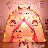 帳篷 室內公主 女孩玩具游戲屋家用小房子城堡分床睡覺 海角七號