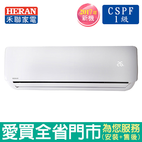 HERAN禾聯4-5坪HO-G28H/HI-G28H變頻冷暖空調_含配送到府+標準安裝【愛買】