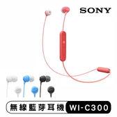 SONY 無線 入耳式耳機 藍芽耳機 WI-C300 無線耳機 耳機 手機耳機