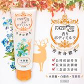 Face off 香水身體乳液(白麝香/茉莉花/小蒼蘭)250ml