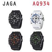 名揚數位 JAGA 捷卡 軍錶風大數字運動休閒指針錶 冷光 防水100M 男錶/女錶 AQ934 (四色可選)