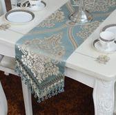 億得佳緣新款歐式現代簡約時尚淺藍色調桌布餐桌旗茶幾旗床旗【櫻花本鋪】
