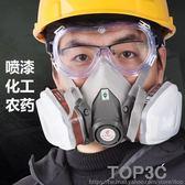 雙罐防毒面具噴油漆防護面罩防化工氣體粉塵農藥電焊防毒防塵口罩「Top3c」