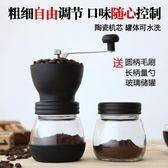 可水洗陶瓷機芯手搖磨豆機 手磨咖啡機家用研磨機 咖啡磨豆機家用【新店開業八五折】