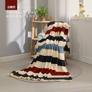【BEST寢飾】法蘭絨空調毯 法蘭西 130x190cm 毛毯 毯子 法萊絨毯 冷氣毯 四季毯
