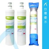 【免運費】3M SQC前置PP濾心3RS-F001-5 2支 樹脂濾心3RF-F001-5 1支