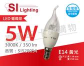 旭光 LED 5W E14 3000K 黃光 全電壓 拉尾 蠟燭燈_ SI520054