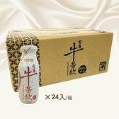 【南紡購物中心】【林銀杏】雪耳牛蒡飲24入
