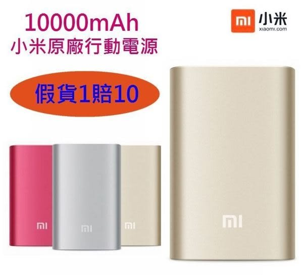 【送保護套】10000mAh 小米原廠行動電源 iPhone7 iPhone5 iPhone6S M9+ E9 M8 M10 Note3 Note4 Note5 Z5 M5 J7 G4 G3