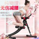 健腹器懶人收腹機腹部運動健身器材家用鍛煉腹肌訓鍊美腰器美腰機wy秋季上新